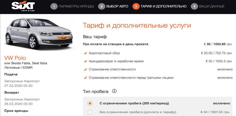 Аренда авто SIXT в Запорожье