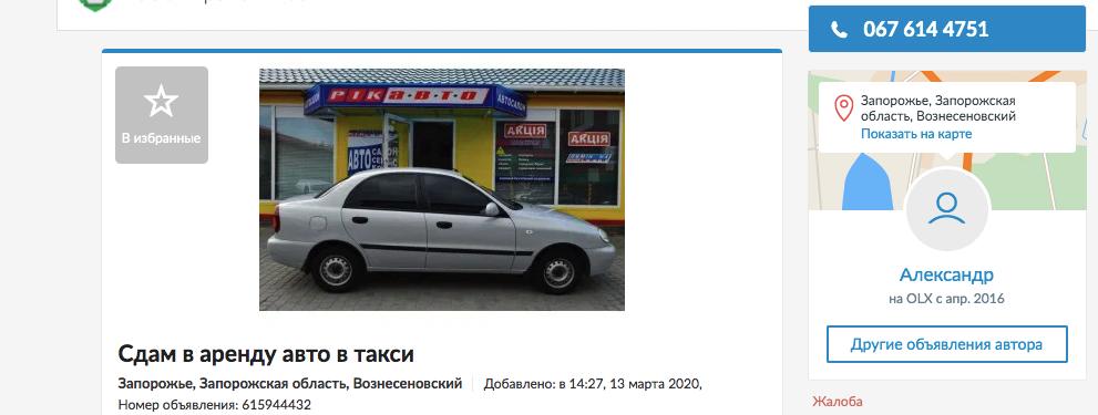 Авто сдают в аренду за 300 гривен в день в Запорожье