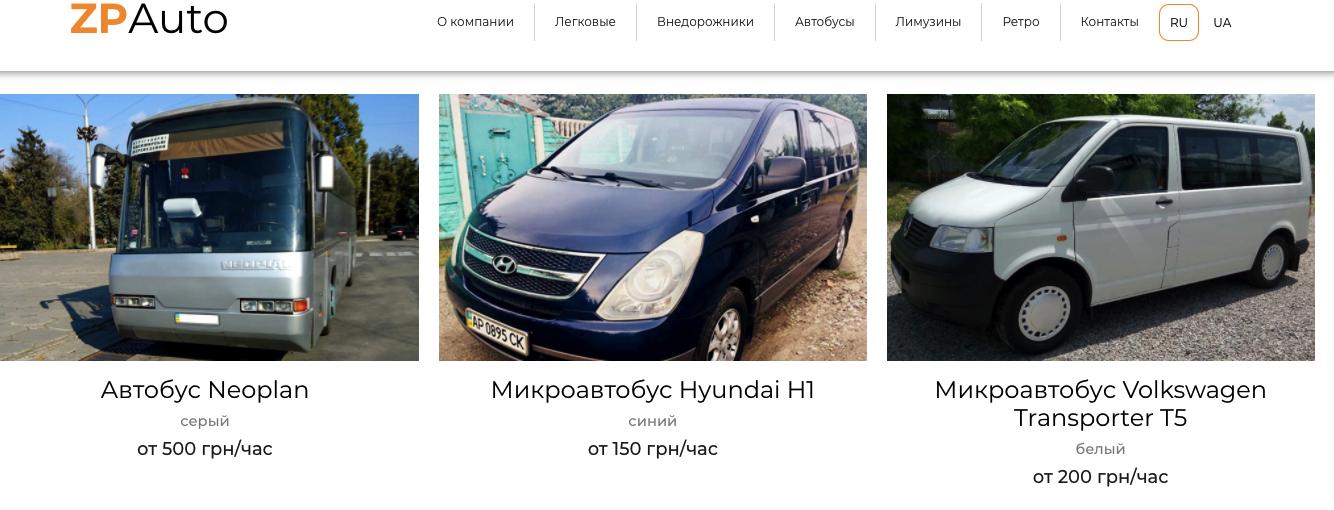 В Запорожье можно арендовать автобус на любой вкус
