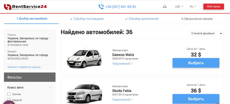 RentService24 в Запорожье