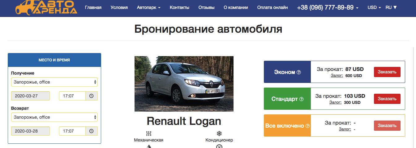 АвтоАренда в Запорожье