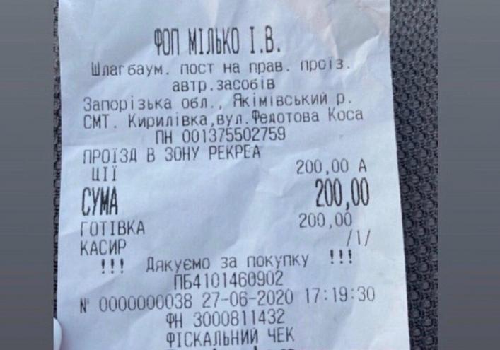"""На заказнике Федотова коса установили шлагбаум и берут деньги за въезд. Фото: """"РиаМ"""""""
