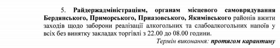 На курортах Азовского моря ограничили время продажи алкоголя: подробности фото