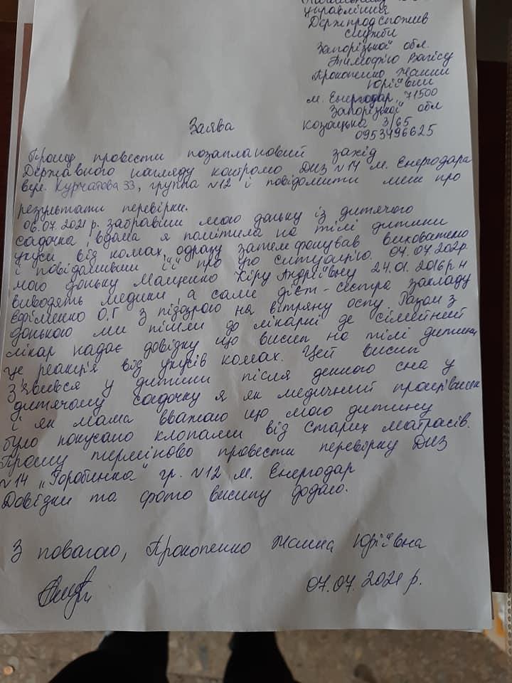 """Заявление в """"Держпродслужбу""""/ фото: fb Жанны Прокопенко"""
