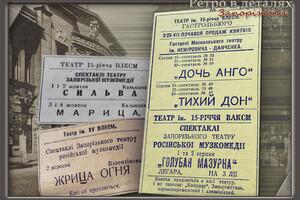 Окунись в историю: исчезнувший театр Запорожья (фото) фото 2