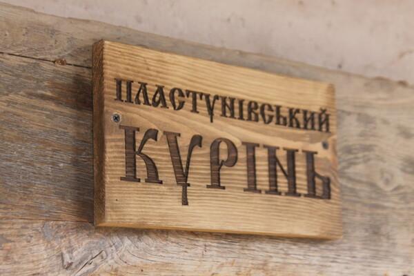 """Окунись в историю: на """"Запорожской Сечи"""" появился новый курень фото"""